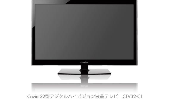 Covia 32型デジタルハイビジョン液晶テレビ CTV32-C1