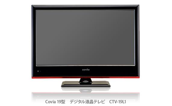 Covia 19型デジタル液晶テレビ CTV-19L1