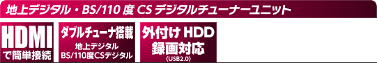 地デジ・BS/110度CSチューナーユニット
