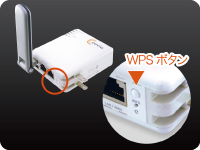 WPS対応で無線設定が簡単!